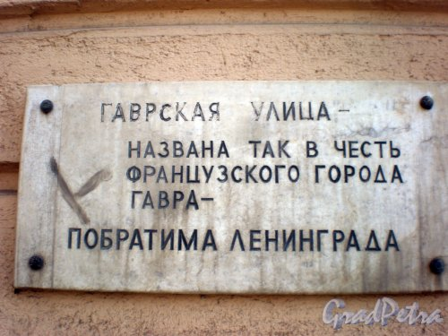 Гаврская улица, дом 1. Мемориальная доска: «Гаврская улица - названа так в честь французского города Гавра - побратима Ленинграда». Фото 5 апреля 2010 года.
