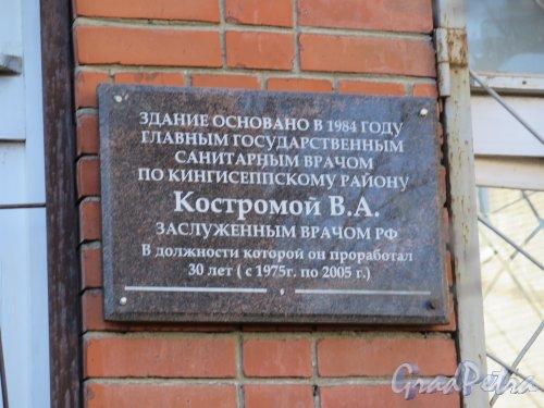 Лен. область, г. Кингисепп, ул. Воровского, д. 20. Мемориальная доска В.А. Костроме