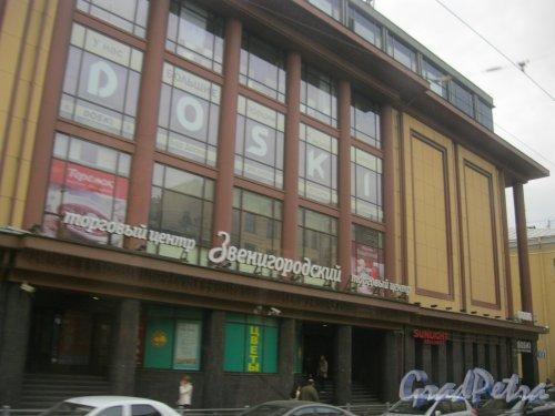 Звенигородская ул., дом 1, корпус 2. БЦ «Звенигородский». Фрагмент фасада. Фото 20 мая 2016 г.