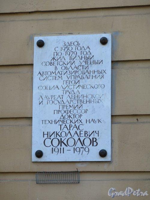 Политехническая улица, дом 29, корпус 2, литера Д. Мемориальная доска Т.Н. Соколову