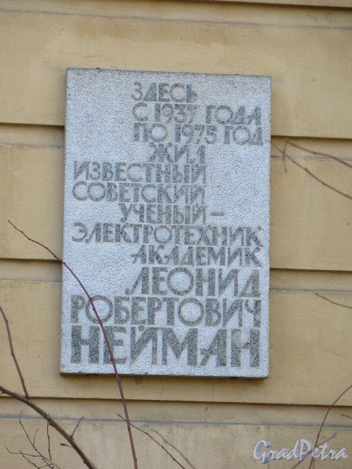 Политехническая улица, дом 29, корпус 2, литера Д. Мемориальная доска Л.Р. Нейману