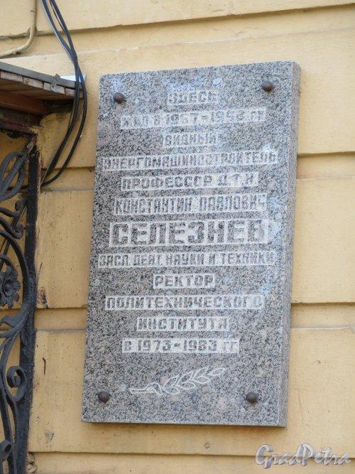 Политехнический институт императора Петра Великого. Мемориальная доска К.П. Селезневу