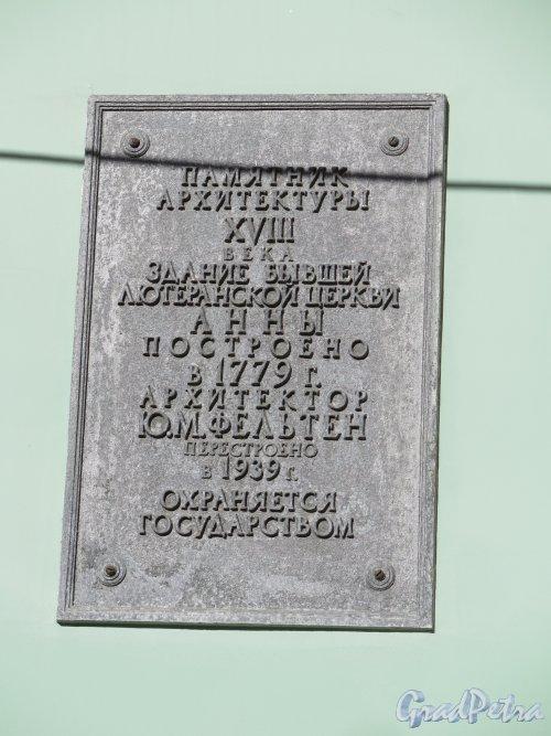 Кирочная ул., д. 8б. Евангелическо-лютеранская церквь Св. Анны. Охранная доска