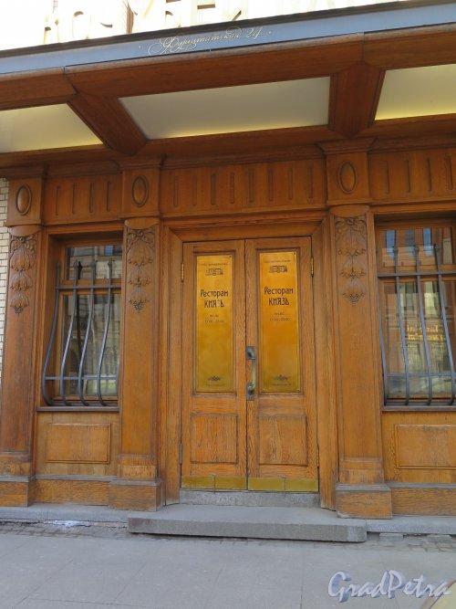 Фурштатская ул., д. 24. Особняк В.С.Кочубея. Оформление черного входа во дворе. Фото март 2015 г.