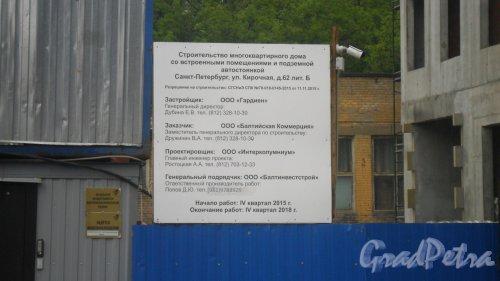 Улица Кирочная, дом 62, литер Б. Строительство клубного дома