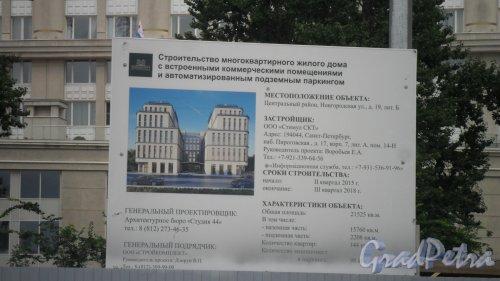 Новгородская улица, дом 19, литер Б. ЖК «Монополист». Информационный щит. Фото 29 июля 2016 года.