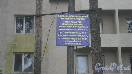 Всеволожск, улица Сергиевская, дом 104. Информационный щит. ЖСК