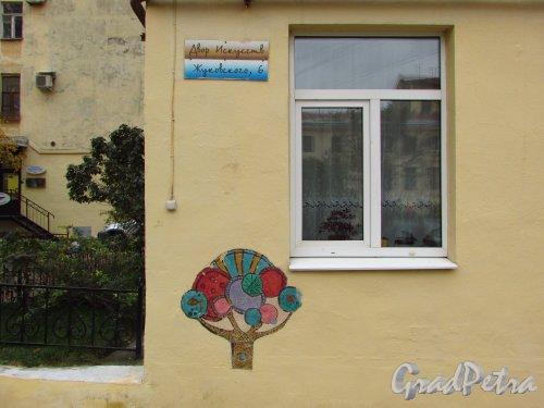 улица Жуковского, дом 6, литера А. Табличка «Двор Искусств, Жуковского, 6». Фото 21 октября 2016 года.