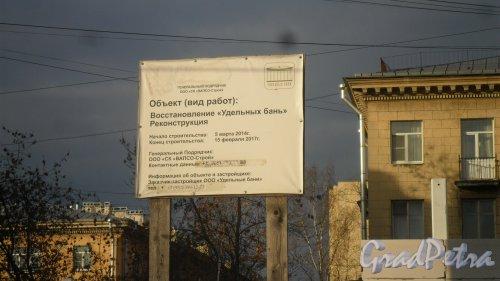 Улица Елецкая, дом 15. Информационный щит о реконструкции Удельных бань. Фото 23 октября 2016 года.