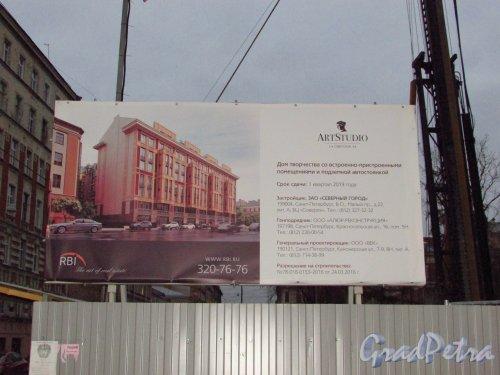 2-я Советская улица, дом 4а, литера А. Паспорт строительства Дома Творчества. Фото 17 октября 2016 года.
