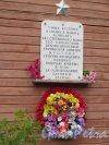 Кустова ул. (Гатчина), д. 23. Мемориальная доска об улице Кустова. фото июль 2015 г.
