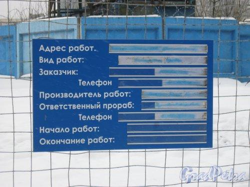 ул. Руднева у дома 9, корпус 3. Вид на информационный щит с нечитаемыми данными, на чётной стороне улицы. Фото 27 февраля 2016 г.