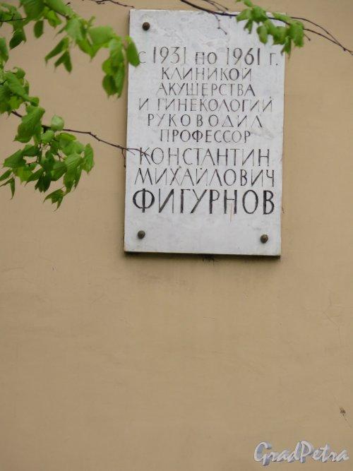 Ул. Академика Лебедева, д. 6. Административный корпус. Мемориальная доска К.М. Фигурнову. фото май 2015 г.