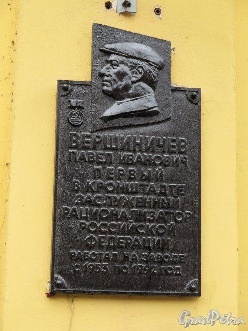 Петровская ул. (Кронштадт), д. 2. Мемориальная доска П.И. Вершиничеву.