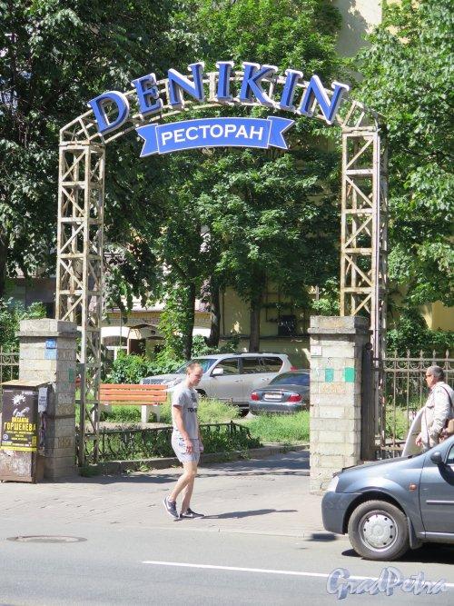 Ул. Куйбышева, д. 26. Ресторан «Деникин». Рекламные въездные ворота. фото июль 2015 г.
