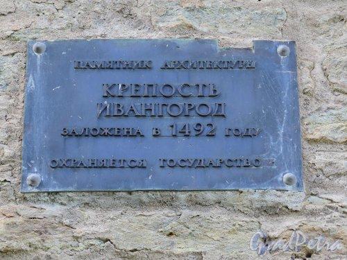 Псковская ул. (Ивангород), д.3. Ивангородская Крепость, основана в 1492 г. Охранная доска. фото июль 2015 г.