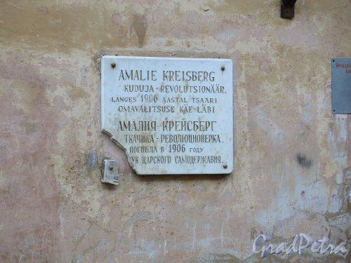 ул. Текстильщиков, д. 3, Мемориальная доска Амалии Крейсберг