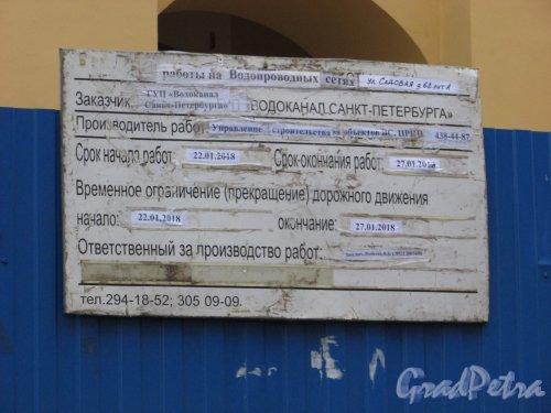 Садовая улица, дом 62, литера А. Информационный щит о работах на Водопроводных сетях. Фото 27 января 2018 года.