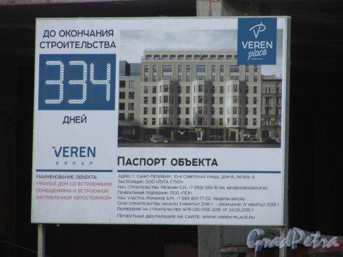 10-я Советская улица, дом 8, литера А. Паспорт строительства ЖК «Veren Place на Советской». Фото 31 января 2018 года.