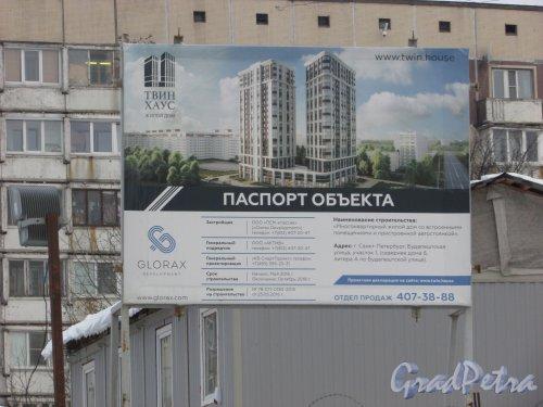 Будапештская улица, участок 1 (севернее дома 6, литера А по Будапештской улице). Паспорт строительства жилого комплекса «Твин Хаус». Фото 15 февраля 2018 года.