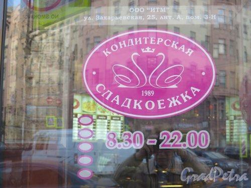 Захарьевская ул., д. 25 / пр. Чернышевского, д. 7. Вход в кафе «Слакоежка». Фото июль 2010 г.