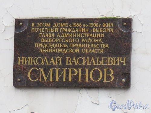 Садовая ул. (Выборг), д. 3. Жилой дом. Мемориальная доска Н.В. Смирнову