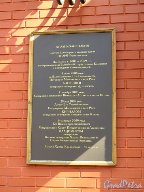 Лыжная ул. (Токсово), д.16. Храм-колокольня в честь святого благоверного великого князя Игоря Черниговского, 2008-09. Посвятительная доска. фото апрель 2016 г.