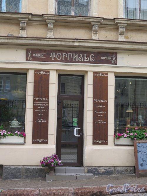 Крепостная ул. (Выборг), д. 6. Вход в Антикварный салон «Торгильс». фото июнь 2016 г.