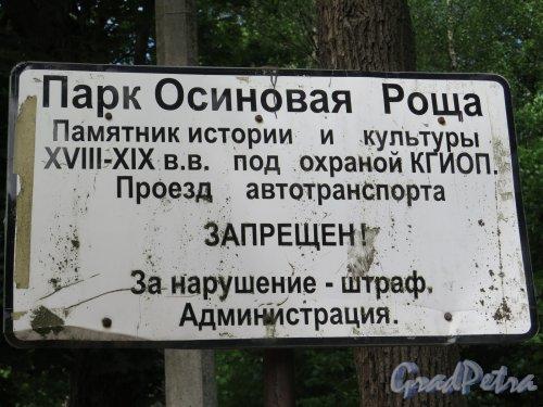 Парк «Осиновая роща», табличка у входа. фото июнь 2016 г.