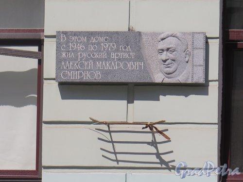 Фурштатская ул., д. 44. Мемориальная доска А. М. Смирнову, открыта 14.09. 2011 г. фото июнь 2016 г.